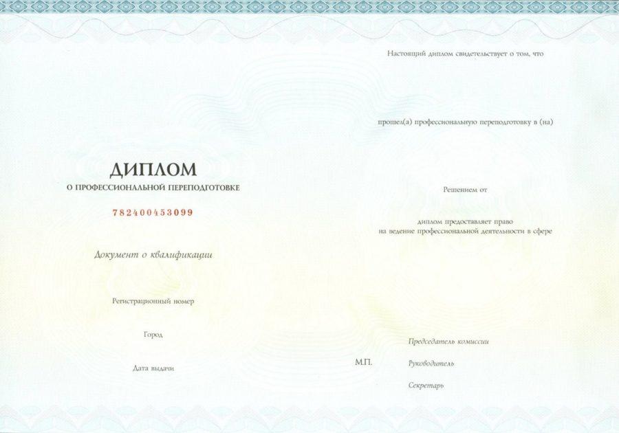 https://design.ifmo.ru/wp-content/uploads/2018/02/prof_perepodgotoka250_II-e1522972640455.jpg