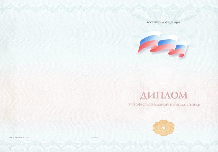https://design.ifmo.ru/wp-content/uploads/2018/02/prof_perepodgotoka750_I-e1522972685397.jpg