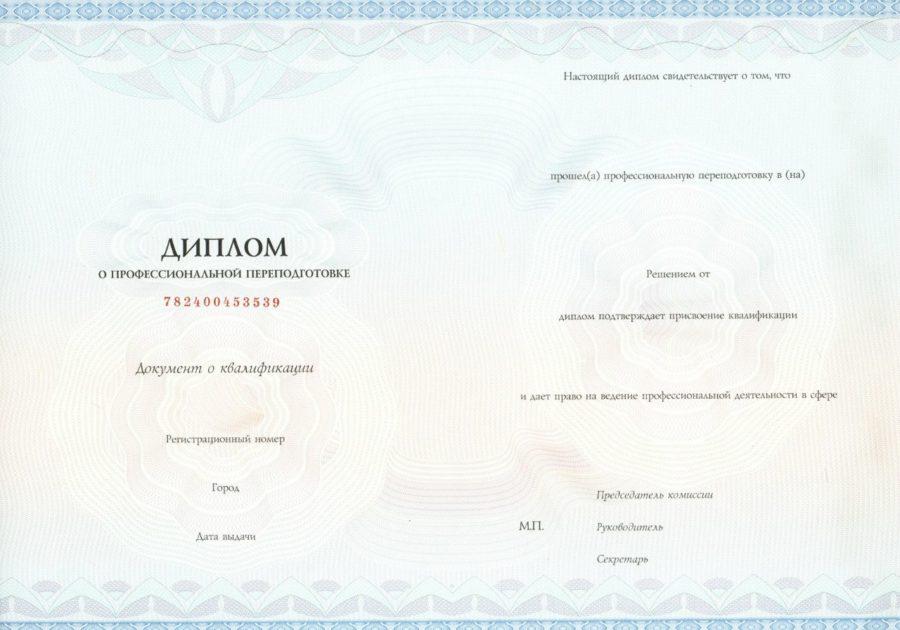 https://design.ifmo.ru/wp-content/uploads/2018/02/prof_perepodgotoka750_II-e1522972699874.jpg